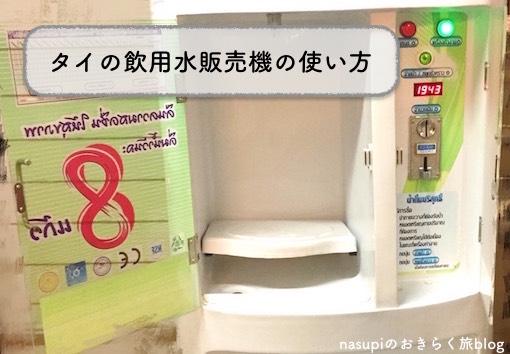 タイの飲用水販売機の使い方