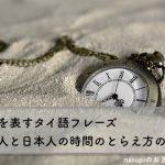 時間を表すタイ語フレーズ タイ人と日本人の時間のとらえ方の違い