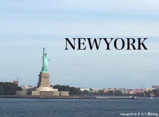 2015年 ニューヨーク母娘2人旅