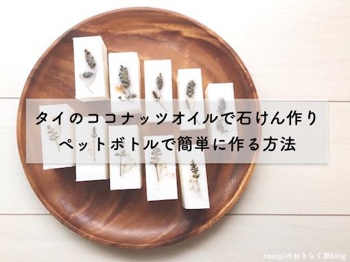 タイのココナッツオイルで石けん作り!ペットボトルで簡単に作る方法