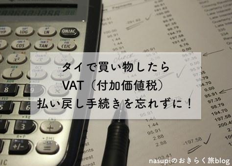 タイで買い物したらVAT(付加価値税)払い戻し手続きを忘れずに