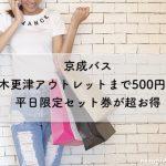 京成バスの東京〜木更津アウトレットまで500円で行ける平日限定セット券が超お得