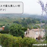 フランスで最も美しい村「グルドン」 レ・ミゼラブルのロケ地は絶景だった