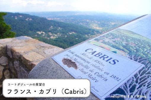 フランス・カブリ「コートダジュールの展望台」標高550mのパノラマ絶景は圧巻