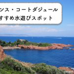 フランス・コートダジュール在住者がおすすめするビーチ・水遊びスポット4選