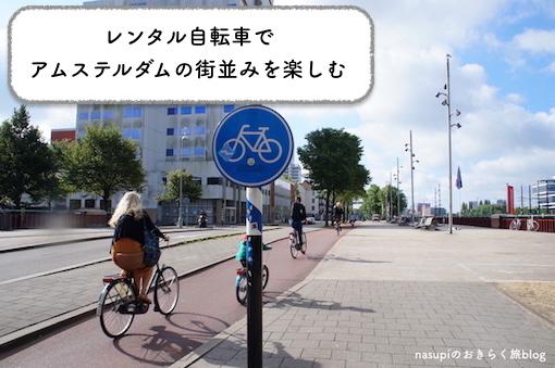 レンタル自転車でオランダ・アムステルダムの街並みを楽しむ