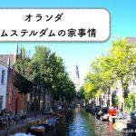 オランダ・アムステルダムの家事情〜家が傾いている?ハウスボートって何?