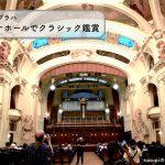 チェコ・プラハの市民会館「スメタナホール」で室内楽コンサートを楽しむ