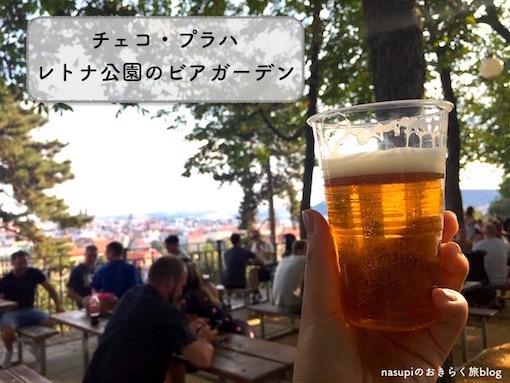 巨大メトロノームで有名なレトナ公園 チェコビール片手にプラハの街を一望