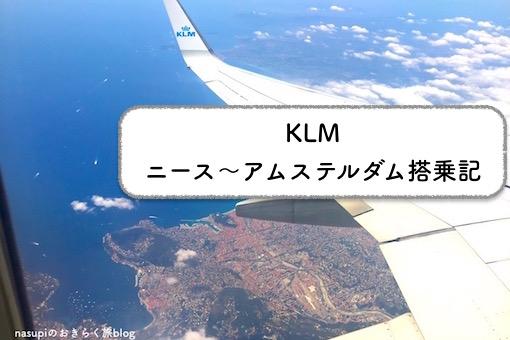 KLMで行くフランス・ニース〜オランダ・アムステルダムへの旅