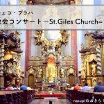 プラハ名物「教会コンサート」聖ジャイルズ教会でクラシック鑑賞