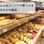 チェコのスーパーで買うべきおすすめの食品