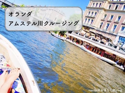 ボートで運河クルージング!オランダ・アムステル川をゆく