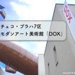 モダンアート美術館【DOX】喧騒から離れたプラハ7区に突如現る飛行船