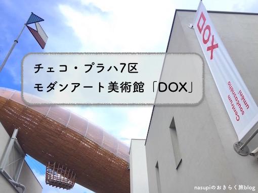 モダンアート美術館「DOX」喧騒から離れたプラハ7区に突如現る飛行船
