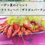 【クレフトフィーバ】スウェーデンの夏に外せないザリガニパーティー初体験