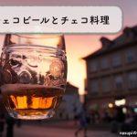 チェコのホスポダで味わいたいチェコビールとチェコ料理をご紹介