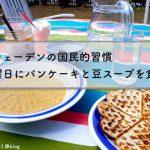 スウェーデンの国民的習慣!木曜日にパンケーキと豆スープを食べる