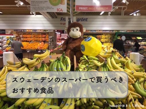 スウェーデンのスーパーで買うべきおすすめ食品
