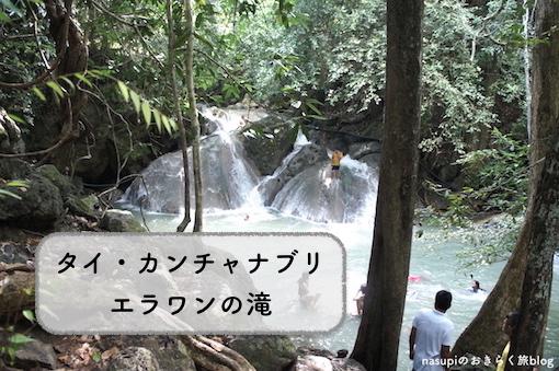 カンチャナブリ「エラワンの滝」タイで最も美しい滝と巨大ドクターフィッシュを楽しむ