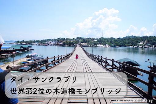 サンクラブリでモン族の文化に触れる 世界第2位の木造橋モンブリッジは圧巻