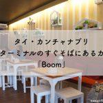 タイ・カンチャナブリバスターミナルのすぐそばにあるカフェ【Boom】