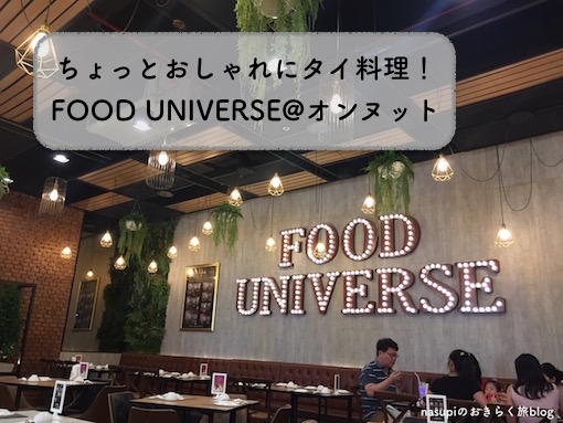 ちょっとおしゃれにタイ料理!FOOD UNIVERSE@オンヌット