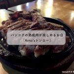 バンコクでカジュアルに熟成肉が楽しめる「Arno'sトンロー」