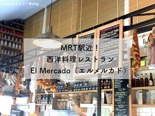 MRT駅近!バンコクのEl Mercado(エルメルカド)で西洋料理ディナー