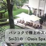 Soi31の【オアシススパ(Oasis Spa)】でハーブボールマッサージ!バンコクで極上のスパ体験