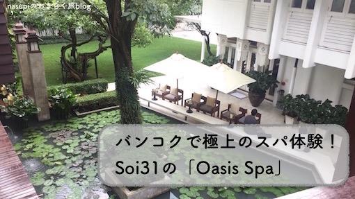 Soi31のOasis Spaでハーブボールマッサージ!バンコクで極上のスパ体験