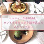 エカマイ「SHUGAA」はカワイイをたっぷり詰め込んだメルヘンカフェ