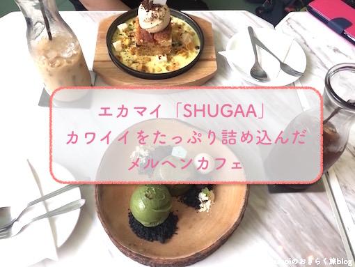 エカマイ【SHUGAA】はカワイイをたっぷり詰め込んだメルヘンカフェ