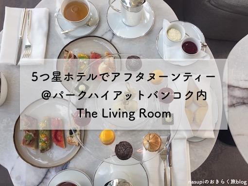 5つ星ホテルでアフタヌーンティー@パークハイアットバンコク内The Living Room