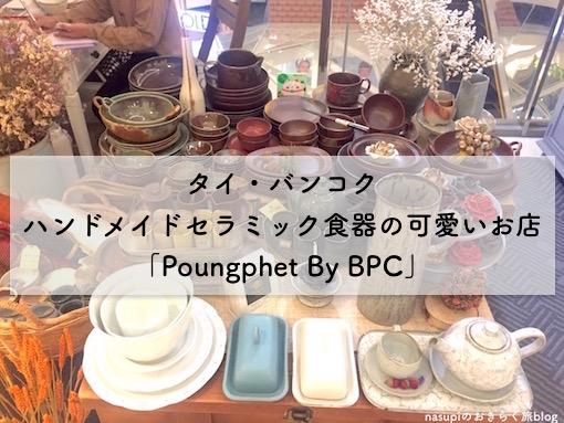 Poungphet By BPCの食器に一目惚れ!バンコクでハンドメイドセラミックの可愛いお店