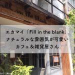 エカマイの「Fill in the blank」ナチュラルな雰囲気が可愛いカフェ&雑貨屋さん