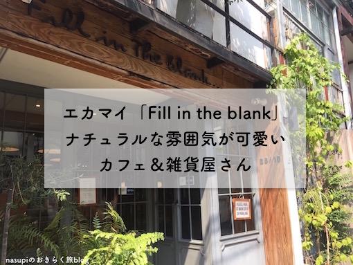エカマイ【Fill in the blank】ナチュラルな雰囲気が可愛いカフェ&雑貨屋さん