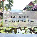 ホアヒン「RuenKanok Thai House(ルアンカノック タイハウス)」に滞在