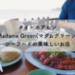ホアヒン「Madame Green(マダムグリーン)」シーフードの美味しいお店