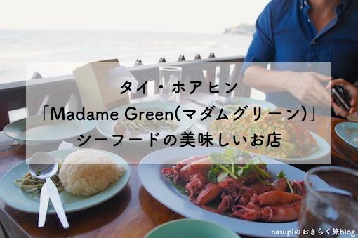 ホアヒン【Madame Green(マダムグリーン)】シーフードの美味しいお店