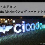 クリエイターの個性的な商品が並ぶホアヒンのCicada Market(シカダマーケット)