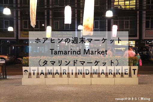 ホアヒンの週末はTamarind Market(タマリンドマーケット)でお祭りナイト