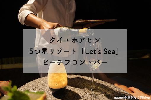 タイ・ホアヒン 5つ星リゾート【Let's Sea】のビーチフロントバーで素敵な夜を