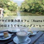 チェンマイの実力派カフェ「Asama Cafe」湖のほとりでモーニングコーヒーを