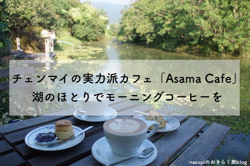 チェンマイの実力派カフェ【Asama Cafe】湖のほとりでモーニングコーヒーを