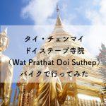 タイ・チェンマイのドイステープ寺院(Wat Prathat Doi Suthep)へバイクで行ってみた
