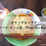 チェンマイ「カオソーイ カンニカ(Khao Soi Kannika)」北タイの味に舌鼓