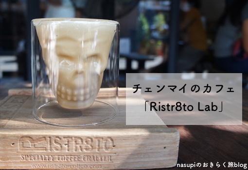 タイ・チェンマイのカフェ「Ristr8to Lab」スカルのグラスにびっくり