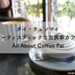 All About Coffee Pai チェンマイのアーティスティックな古民家カフェ