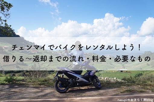 チェンマイでバイクをレンタルしよう!借りる〜返却までの流れ・料金・必要なもの